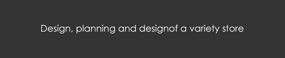 各種店舗の設計・企画・デザイン